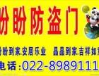 天津市盼盼防盗门售后维修中心