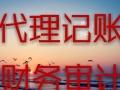 金华广信专业代理记账、报税 、有会计师职称