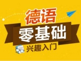 杭州德語零基礎培訓班,德語興趣班,德語留學培訓中心一對一