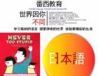 重庆日语培训 番西教育 N5-N1标准课程