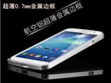 三星i9082金属边框手机壳超薄0.7mm手机套铝合金,金属边框