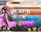 云南文山地区手机棋牌APP定制开发就找新软