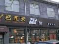 谷连天粥铺加盟费多少钱 粥加盟店10大品牌