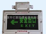 供应LED隔爆型标志灯,防爆安全出口灯,防爆安全指示灯
