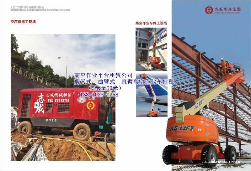 北京升降车出租 升降机曲臂直臂剪叉式高空作业车租赁