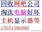 扬州网吧电脑回收 扬州高价回收网吧电脑 扬州回收批量二手电脑