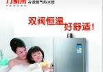 欢迎进入~!北京万家乐热水器维修(各区万家乐售后服务电话