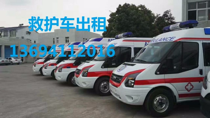 五指山正规救护车出租公司 私人专用救护