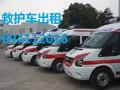 阿克塞长途跨省急救车 医院救护车对外出租