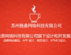 苏州网站建设优化公众号二开app开发哪家好找哪家