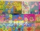 广州南沙区金洲蕉门艺林美术招生培训地点南沙万达广场