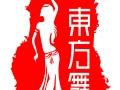 北京西城区哪儿教肚皮舞(东方舞)好?可预约免费试课