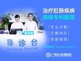 廣州東大肛腸醫院 便秘的朋友看過來健康生活 從正確排便開始