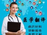 北京医学翻译公司-出国看病诊断报告翻译英语-专业有资质翻译