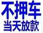 南宁汽车抵押贷款