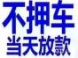 柳州不押车贷款