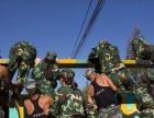 来特一连体验真正男子汉 军事特训 拓展训练