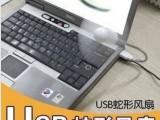 迷你静音蛇形USB风扇 可自由弯曲/笔记本电脑迷你风扇批发