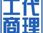 苏州吴中甪直/吴中胥口个体户注册,生产加工公司注册,地址变更
