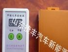 捷丰汽车新能源 捷丰汽车新能源加盟招商