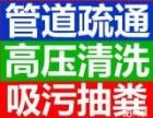 宁波市海曙区石碶路管道疏通,隔油池清理公司
