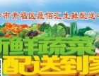 长沙市开福区老毛家桥蔬佰汇生鲜果蔬批发配送中心
