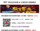 长城宽带天猫旗舰店517元50M12个月