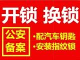 上海闵行区开汽车锁配汽车钥匙遥控器