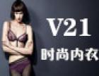 V21时尚内衣加盟