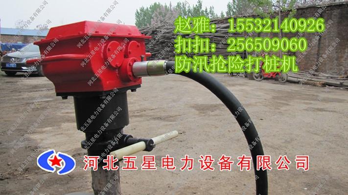 新型 防汛打桩机卖什么价格?防汛救援 小型气动打桩机