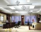 专业承接厂房办公室写字楼店铺局部装修设计与施工