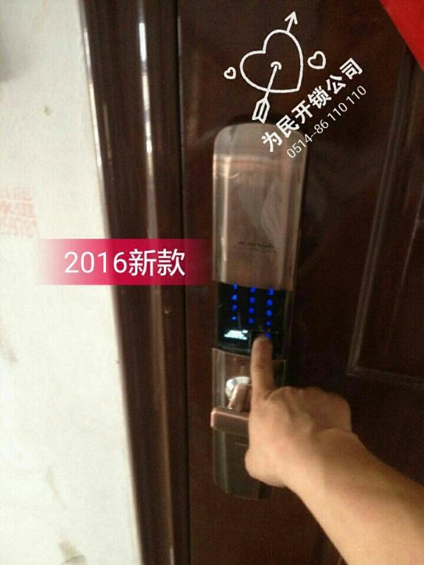 110为民开锁0514-86440440换指纹锁,配汽车钥匙