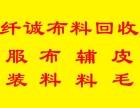 北京哪里收布料,工厂剩余库存布料,服装尾货,辅料羽绒毛领