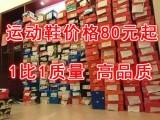 纯原工厂高端供货阿迪耐克莆田高档运动鞋一手货源招代理