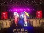 南京LED大屏搭建 年会策划 年会布置 灯光音响