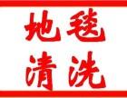 上海卢湾区地毯清洗公司 地面清洗 大理石水磨石养护