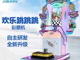 广州伽信儿童游戏机投币机 欢乐跳 体感机