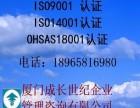厦门ISO14001认证漳州ISO龙岩ISO14001认证