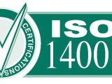 沧州环境认证ISO14001哪家专业