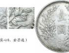 钱币银币机制币鉴定交易联系我
