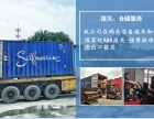 武汉货代国际物流