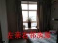 北郊 紫薇香河湾 精装3室 家具家电齐全 拎包入住