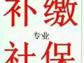 北京市全区社保-个税-公积金代理 社保补缴 企业人事托管