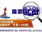 邯郸-股票配资手续费低 出入金快捷-财神到网