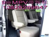 广州租商务车 9座 带司机