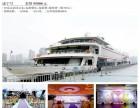 上海游轮婚礼 康宁号婚礼套餐95800元 游轮婚礼找乐航