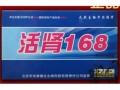 活肾168一般价格//官方到底 多少钱