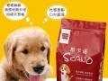 狗狗爱吃的纯天然狗粮—斯卡诺狗粮 2KG 一流品质
