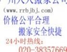 广州人人搬家公司 搬家做好服务永远是第一位