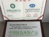 迪庆州企业申报办理食品接触安全证书条件有哪些
